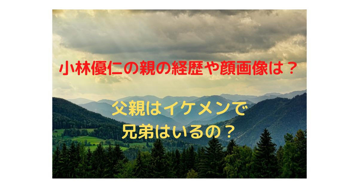 渋沢 栄一 子役