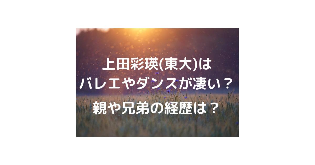 上田 さえ 東大