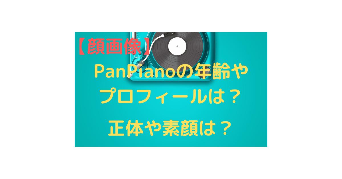 パンピアノ 年齢